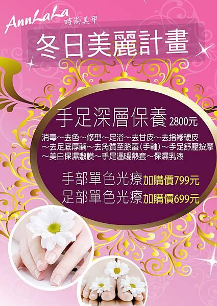 2014冬日12月美麗計畫海報