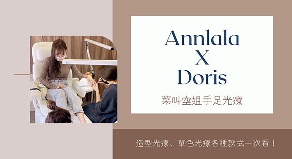 Annlala X Doris菜叫空姐手足光療