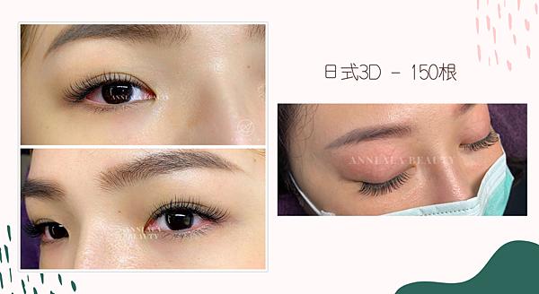 12 日式3D - 150根.png