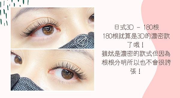 13 日式3D - 180根.png