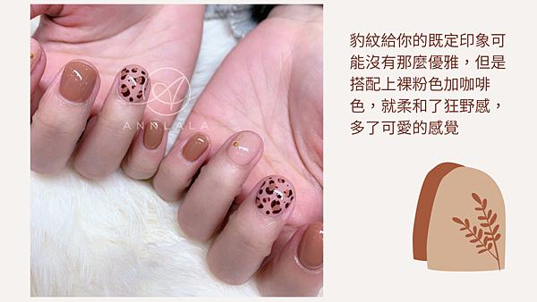 18 手部光療 豹紋 粉色 咖啡色.png
