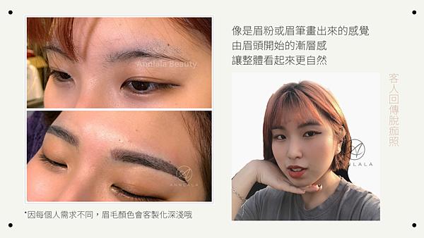 3 像是眉粉或眉筆畫出來的感覺.png