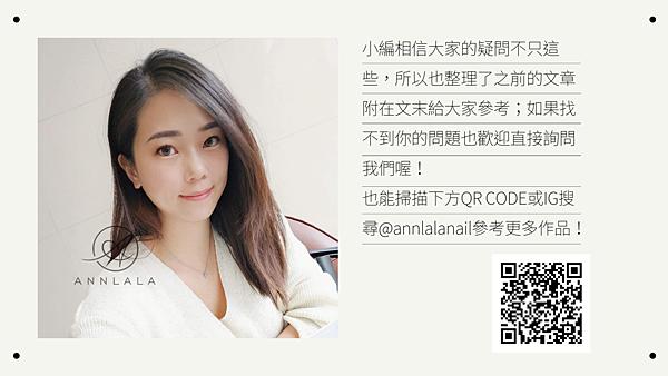 20 明星裸霧眉 歡迎追蹤IG_ annlalanail.png