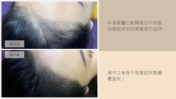 11 本身髮量比較稀疏也不用害怕做起來的效果會很不自然.png