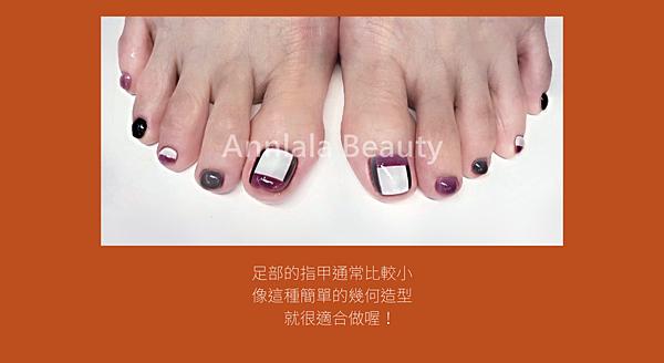 20 足部的指甲通常比較小 像這種簡單的幾何造型  就很適合做喔!.png