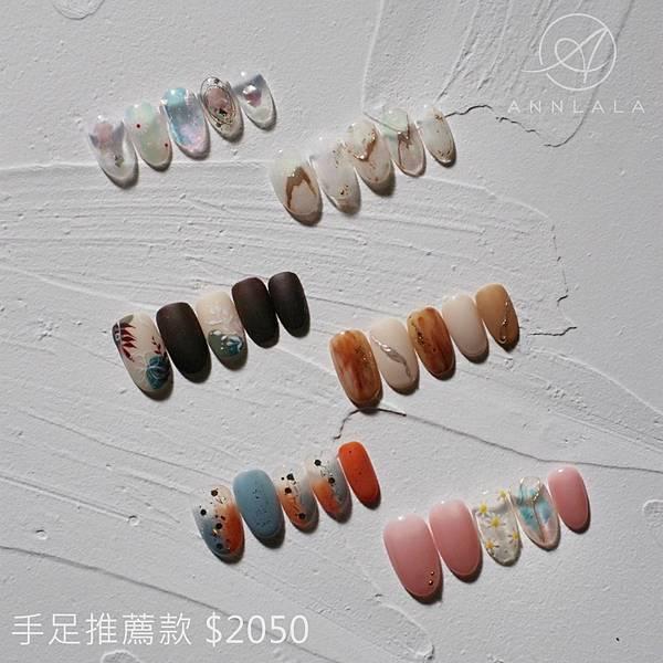 Annlala Beauty 手足光療展示202107 2050 (1).jpg