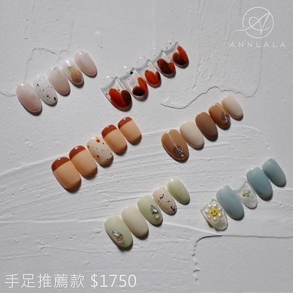 Annlala Beauty 手足光療展示 202107 1750 (1).jpg