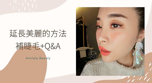 1 延長美麗的方法 補睫毛+Q%26;A.png