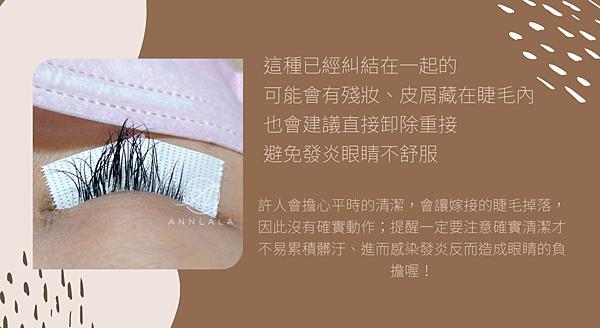 9 這種已經糾結在一起的 可能會有殘妝、皮屑藏在睫毛內 也會建議直接卸除重接 避免發炎眼睛不舒服.png