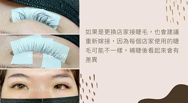 10 如果是更換店家接睫毛,也會建議重新嫁接,因為每個店家使用的睫毛可能不一樣,嫁接起來看起來會有差異.png
