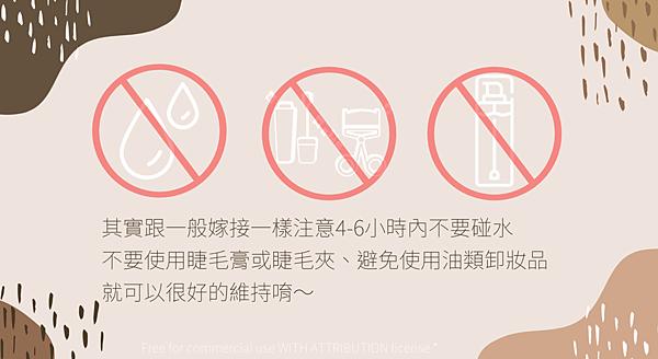 15 其實跟一般嫁接一樣注意4-6小時內不要碰水 不要使用睫毛膏或睫毛夾、避免使用油類卸妝品 就可以很好的維持唷~.png