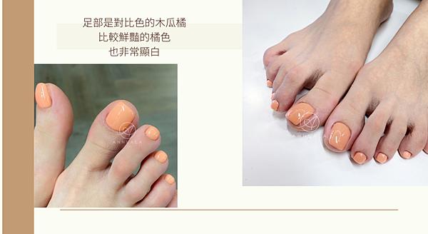 4 足部是對比色的木瓜橘 比較鮮豔的橘色 也非常顯白.png