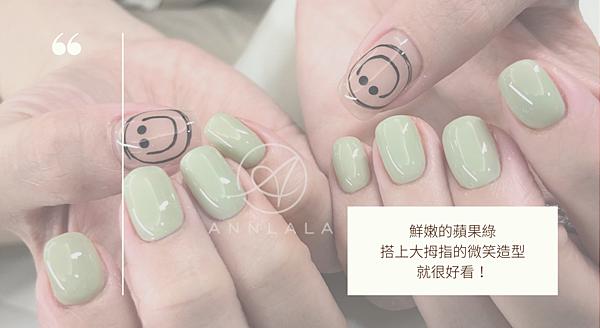 3 鮮嫩的蘋果綠 搭上大拇指的微笑造型 就很好看!.png