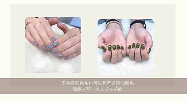 13 不喜歡粉色系也可以參考這兩個顏色 霧霾灰藍、大人系抹茶綠.png