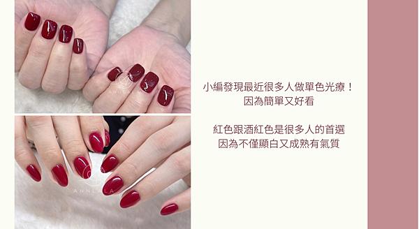 11 小編發現最近很多人做單色光療! 因為簡單又好看   紅色跟酒紅色是很多人的首選 因為不僅顯白又成熟有氣質.png