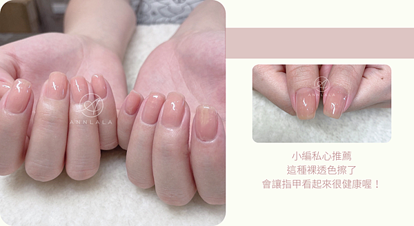 14 小編私心推薦 這種裸透色擦了 會讓指甲看起來很健康喔!.png