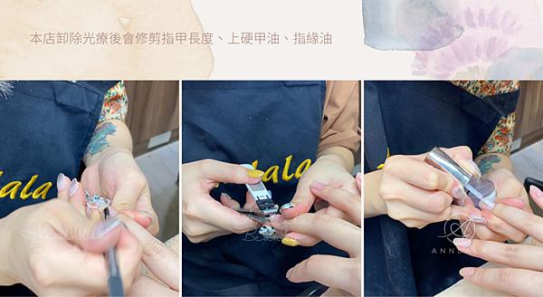 9 本店卸除光療後會修剪指甲長度、上硬甲油、指緣油.png