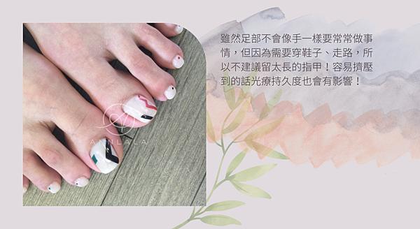 12 雖然足部不會像手一樣要常常做事情,但因為需要穿鞋子、走路,所以不建議留太長的指甲!容易擠壓到的話光療持久度也會有影響!.png