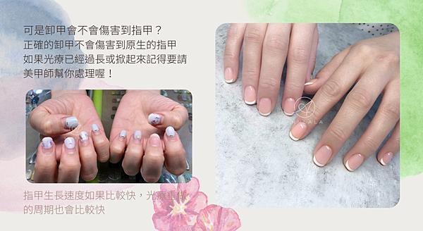 6 可是卸甲會不會傷害到指甲? 正確的卸甲不會傷害到原生的指甲 如果光療已經過長或掀起來記得要請美甲師幫你處理喔!.png