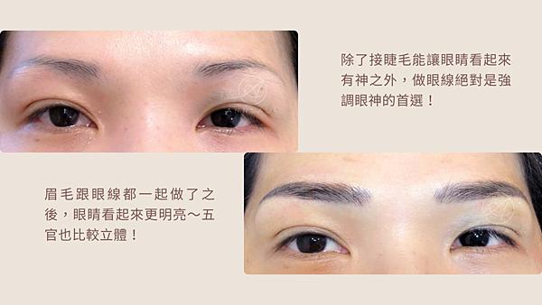 18 除了接睫毛能讓眼睛看起來有神之外,做眼線絕對是強調眼神的首選!.png