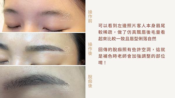 4 可以看到左邊照片客人本身眉尾較稀疏,做了仿真飄眉後毛量看起來比較一致且眉型俐落自然.png