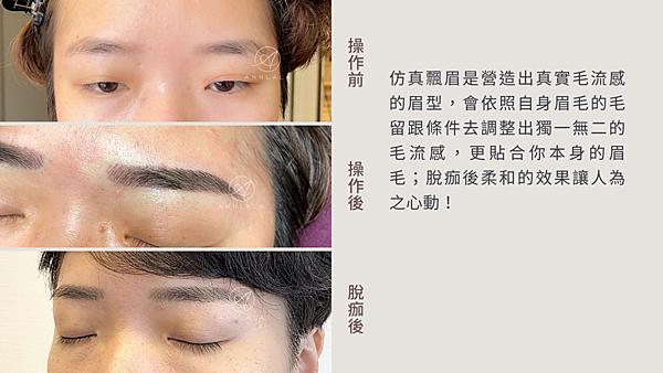 8 仿真飄眉是營造出真實毛流感的眉型,會依照自身眉毛的毛留跟條件去調整出獨一無二的毛流感,更貼合你本身的眉毛;脫痂後柔和的效果讓人為之心動!.png