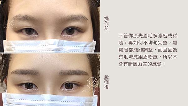 12 不管你原先眉毛多濃密或稀疏,再如何不均勻完整,飄霧眉都能夠調整,而且因為有毛流感跟眉粉感,所以不會有斷層落差的感覺!.png