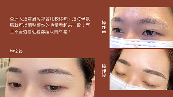 15 亞洲人通常眉尾都會比較稀疏,這時候飄眉就可以調整讓你的毛量看起來一致!而且不管遠看近看都超級自然喔!.png