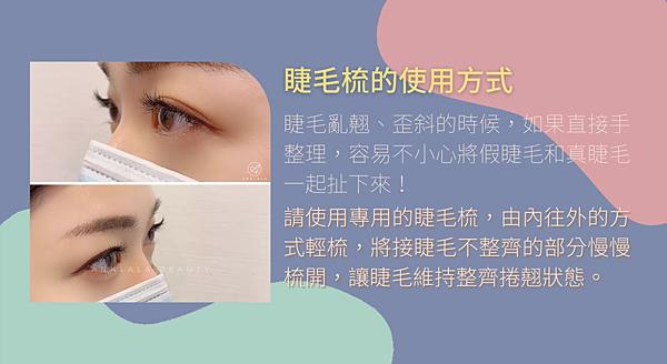 5 睫毛梳的使用方式.png