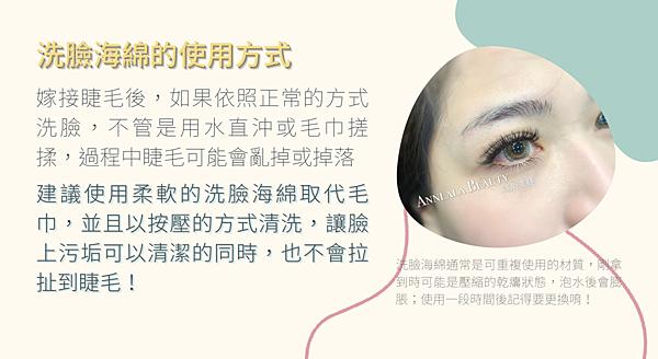 9 洗臉海綿的使用方式.png