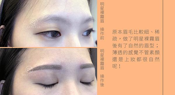 5 原本眉毛比較細、稀疏,做了明星裸霧眉後有了自然的眉型;薄透的感覺不管素顏還是上妝都很自然呢!.png