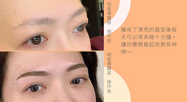 10 擁有了漂亮的眉型後每天可以再多睡十分鐘,讓你雙眼看起來更有神唷~.png