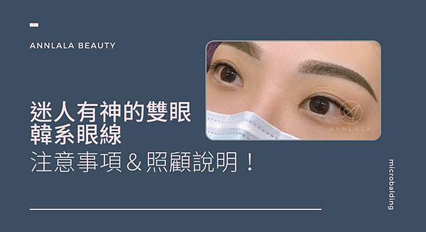 1 迷人有神的雙眼 韓系眼線.png