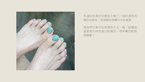 15 充滿知性美的安娜這次擦了一個好漂亮的偏灰的綠色,這個顏色很顯白也有氣質.png