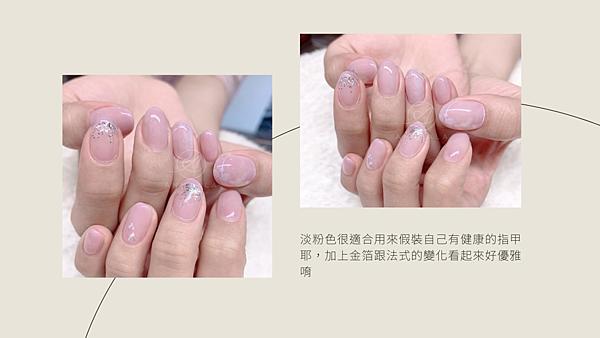 6 淡粉色很適合用來假裝自己有健康的指甲耶,加上金箔跟法式的變化看起來好優雅唷.png