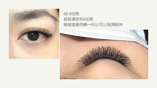 20 6D 600根 超級濃密款600根 眼線感最明顯~所以可以強調眼神.png
