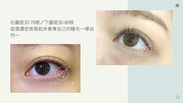 2 右圖是3D 70根/下圖是3D 80根 這個濃密度看起來會像自己的睫毛一樣自然~.png