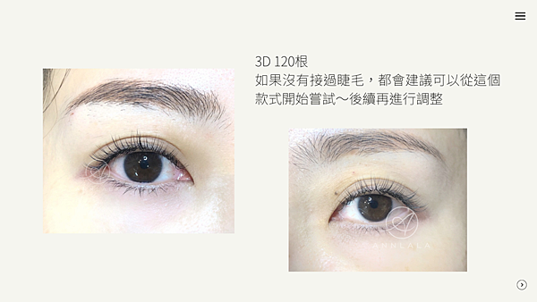 4 3D 120根 如果沒有接過睫毛,都會建議可以從這個款式開始嘗試~後續再進行調整.png