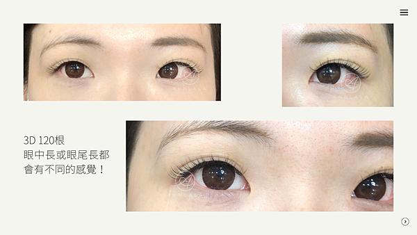 5 3D 120根 眼中長或眼尾長都會有不同的感覺!.png