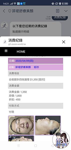 Screenshot_2020-04-14-14-21-22-14.png