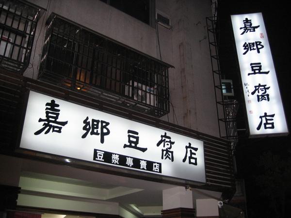 嘉鄉豆腐店