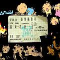 ticket7拷貝.png