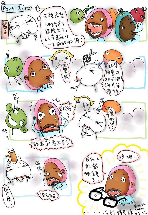 冷笑話con.jpg