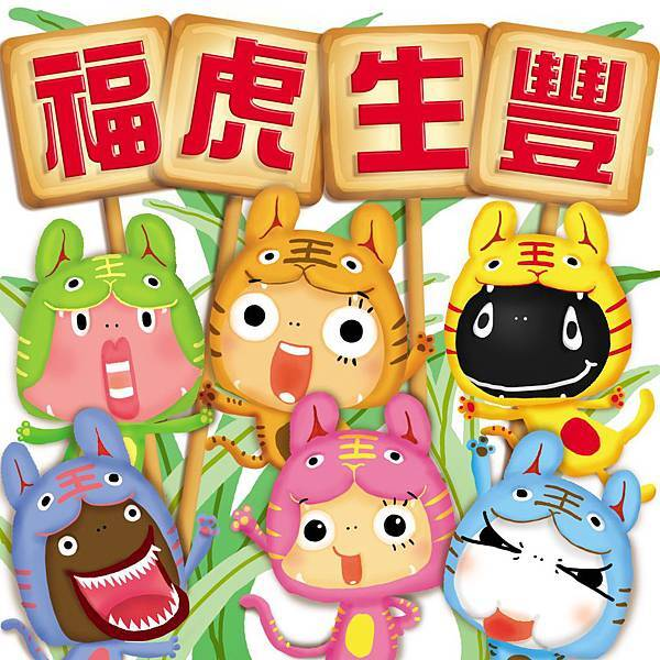 福虎生豐RGB_annva.jpg