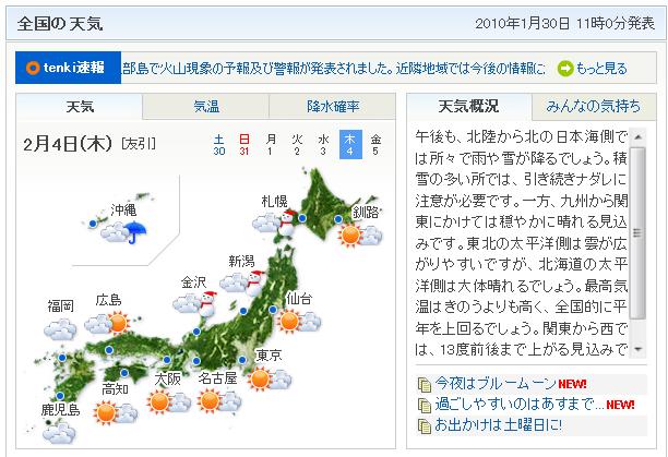 日本気象協会 tenki.jp.png