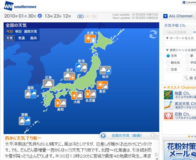 天気予報 - ウェザーニュース.png