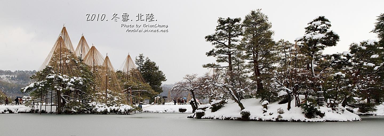 霞ヶ池 唐崎松 雪吊 中島