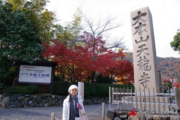 嵐山-天龍寺