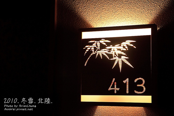 Room No.413