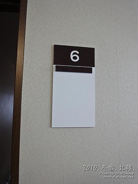 我們的房間號碼